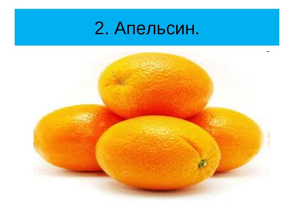 2. Апельсин.