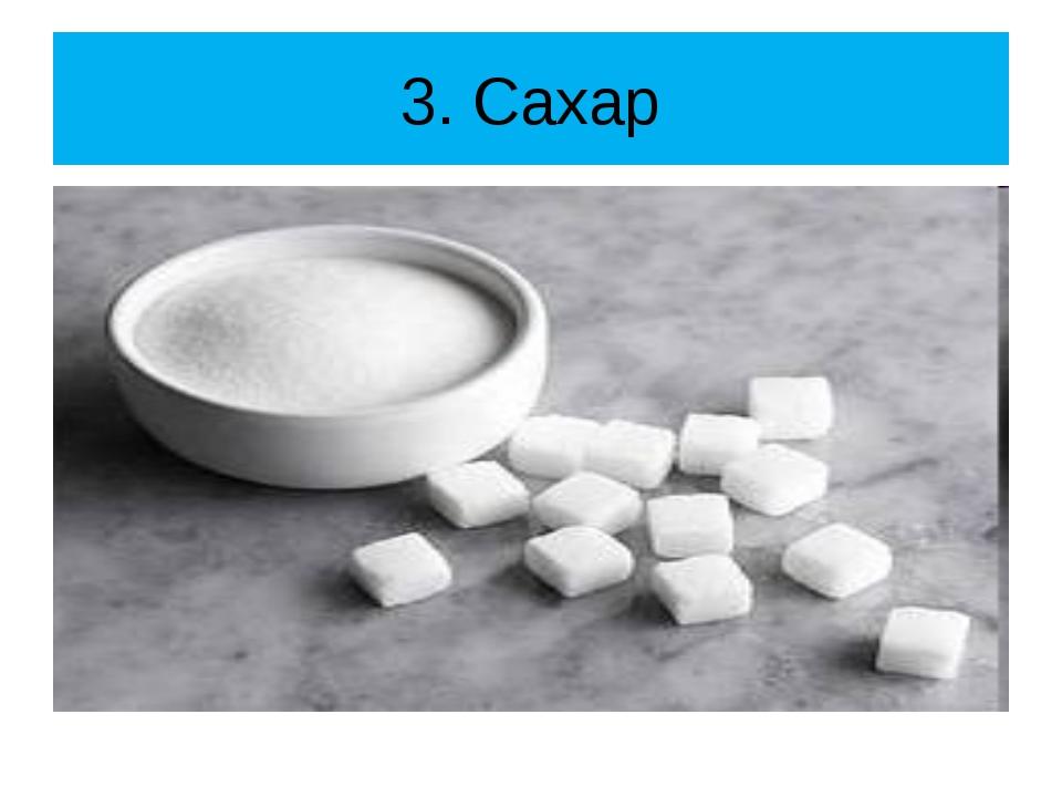 3. Сахар