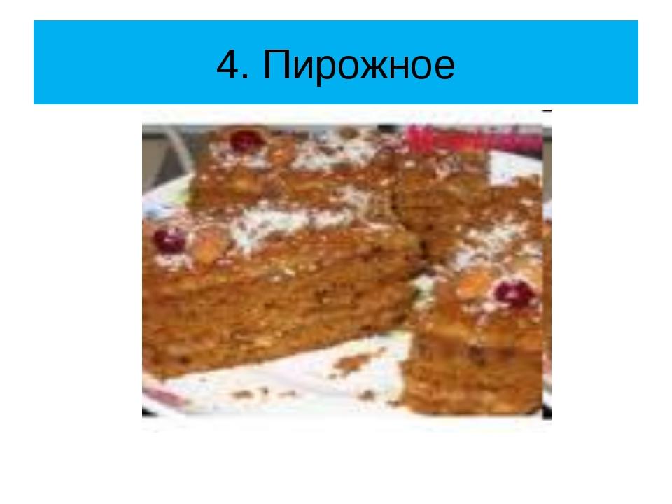 4. Пирожное