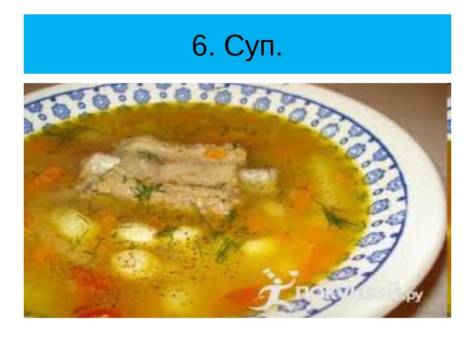 6. Суп.