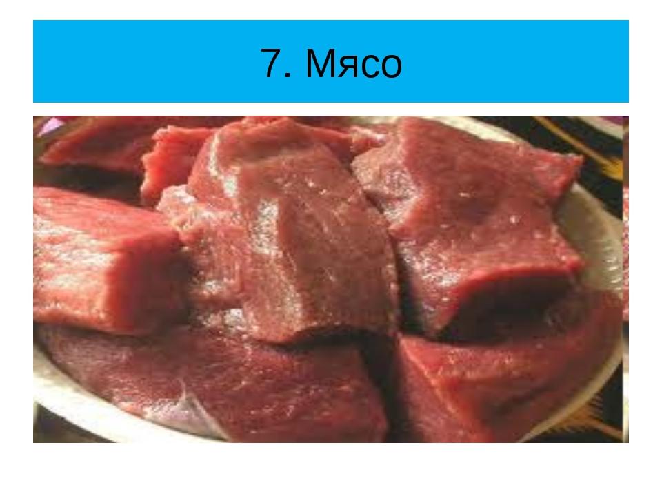 7. Мясо
