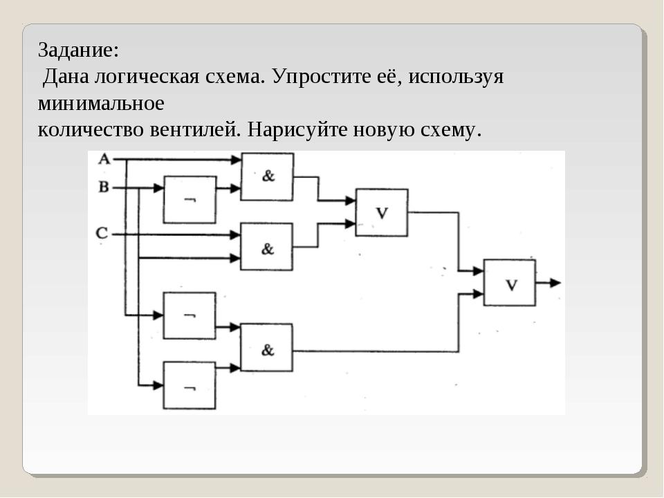 Задание: Дана логическая схема. Упростите её, используя минимальное количеств...