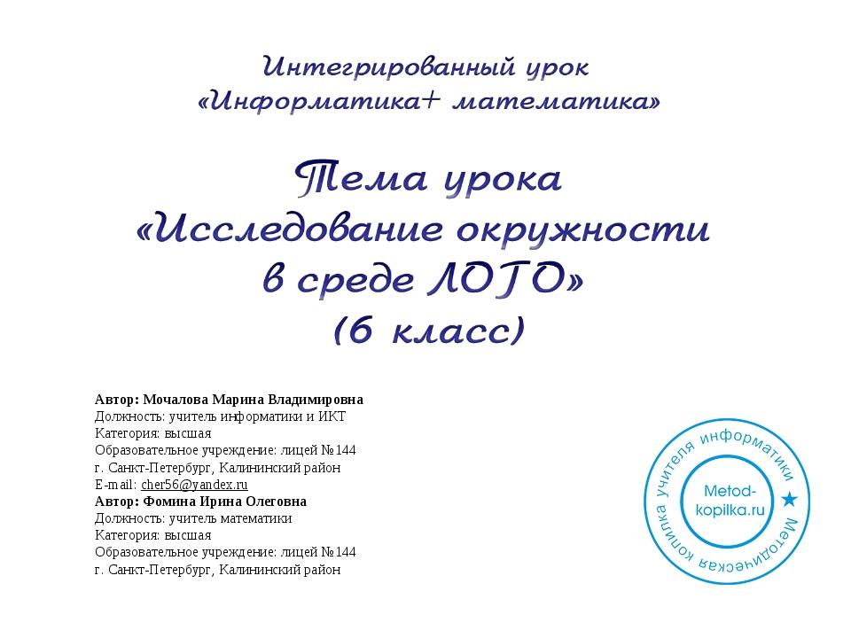 Автор: Мочалова Марина Владимировна Должность: учитель информатики и ИКТ Кате...