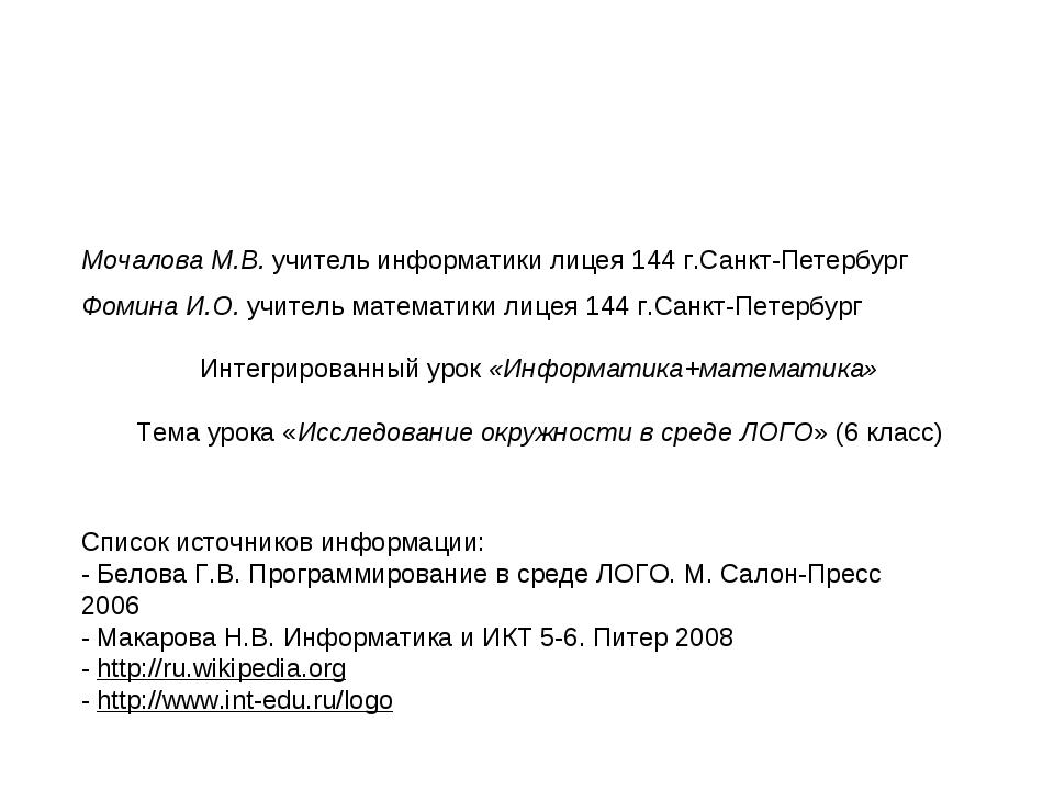 Мочалова М.В. учитель информатики лицея 144 г.Санкт-Петербург Фомина И.О. учи...