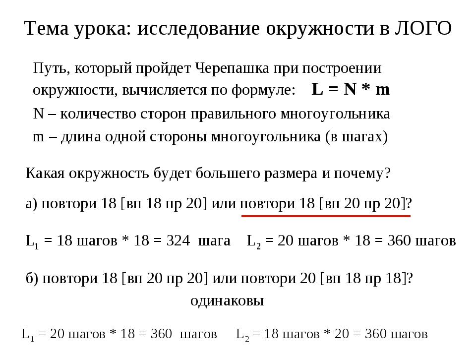 а)повтори18[вп18пр20]илиповтори18[вп20пр20]? б) повтори18[вп2...