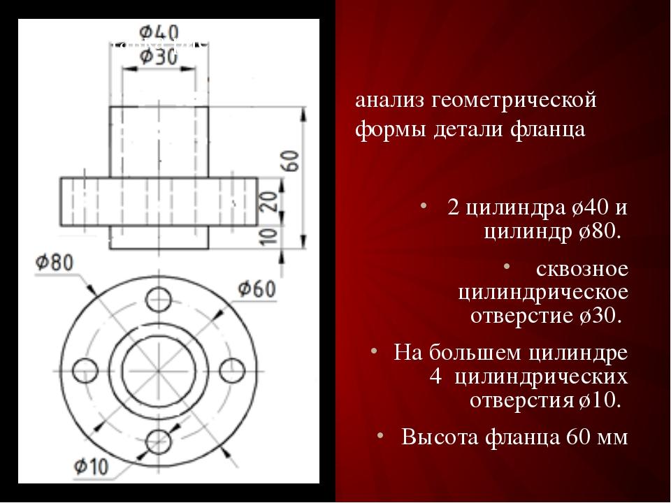 анализ геометрической формы детали фланца 2 цилиндра ø40 и цилиндр ø80. сквоз...