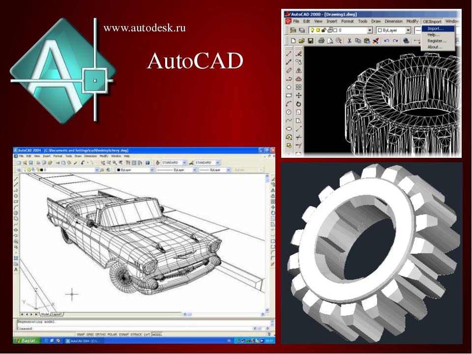 AutoCAD www.autodesk.ru