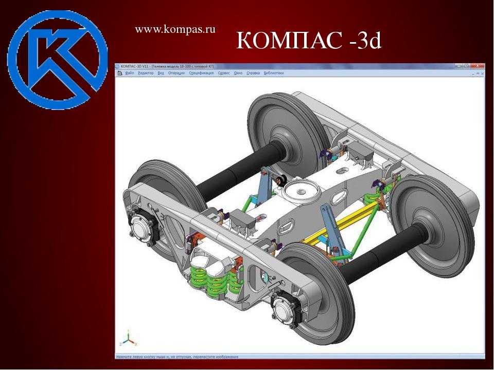 КОМПАС -3d www.kompas.ru