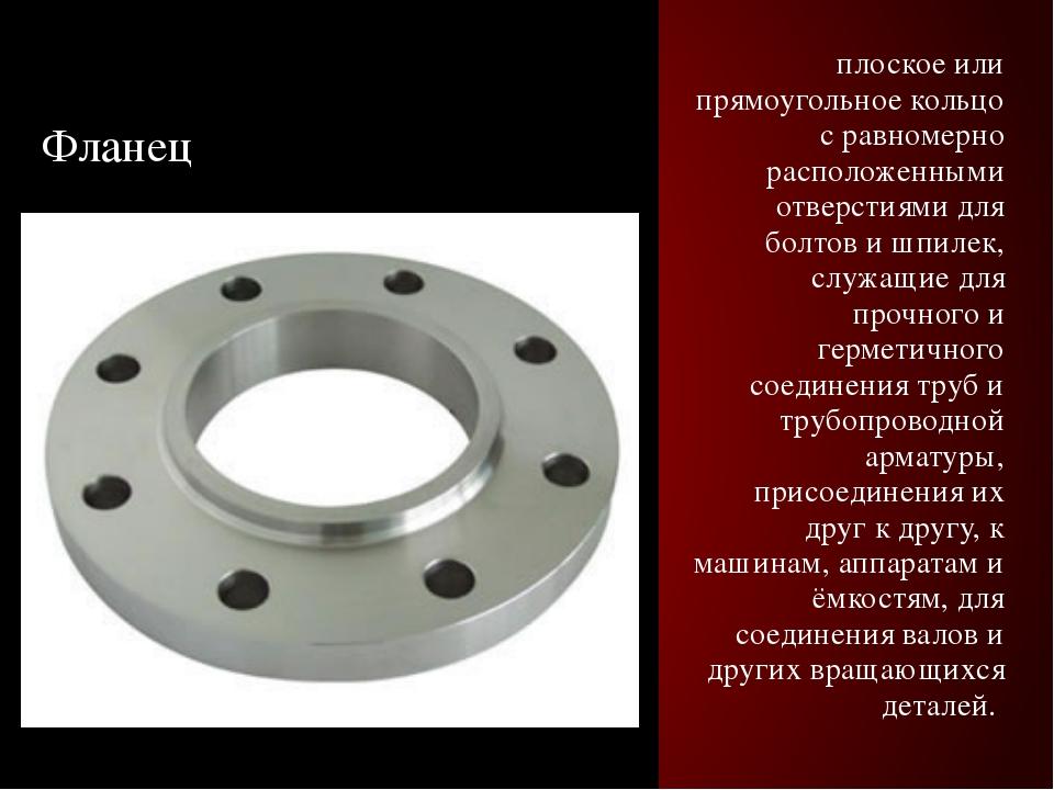 Фланец плоское или прямоугольное кольцо с равномерно расположенными отверстия...