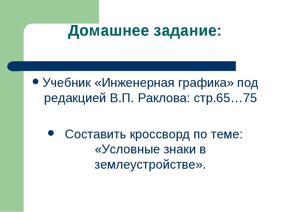 Домашнее задание: Учебник «Инженерная графика» под редакцией В.П. Раклова: ст...