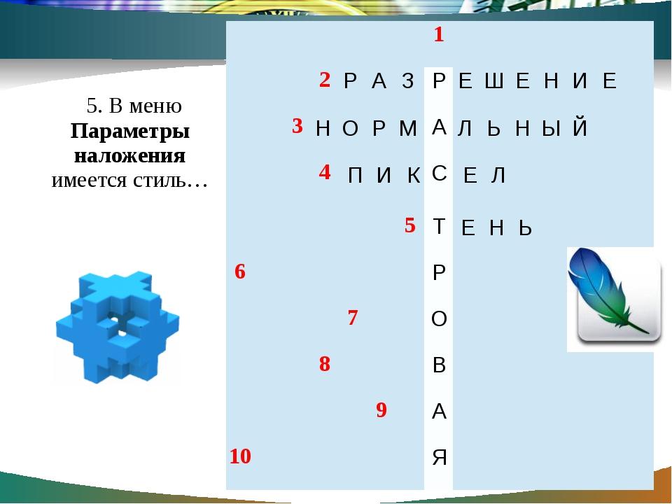 5. В меню Параметры наложения имеется стиль… 1 2  3 4 5 6  7 8 9 10 Р А С Т...