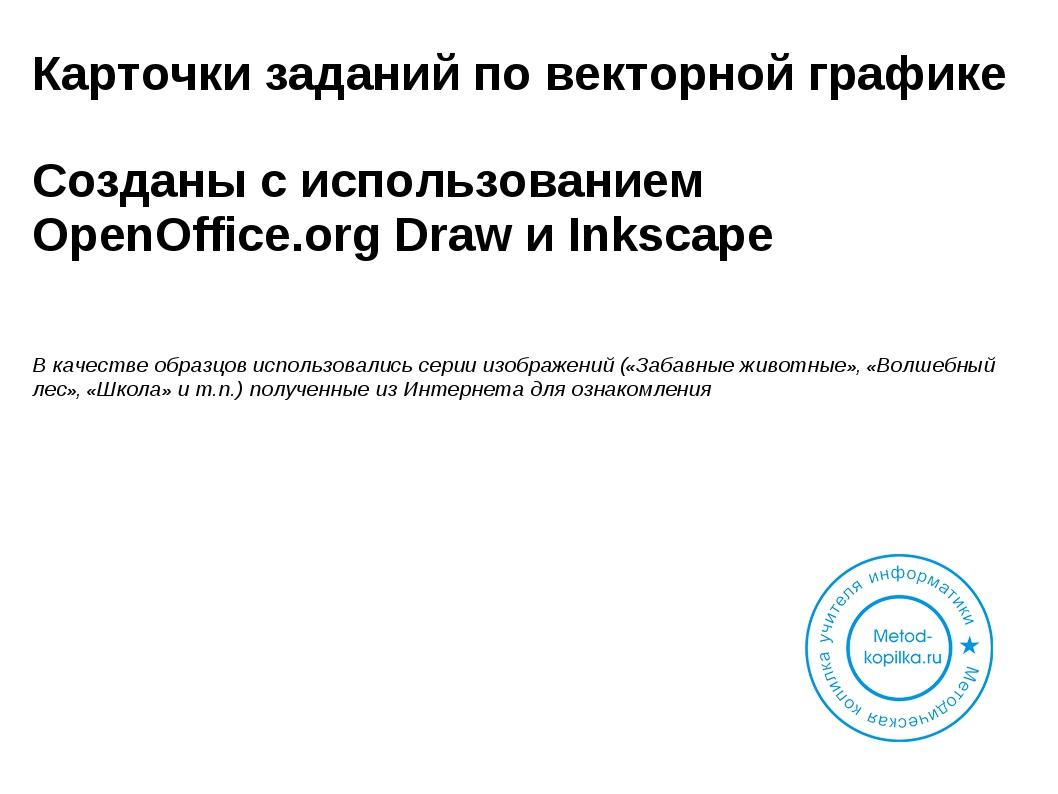 Карточки заданий по векторной графике Cозданы с использованием OpenOffice.org...