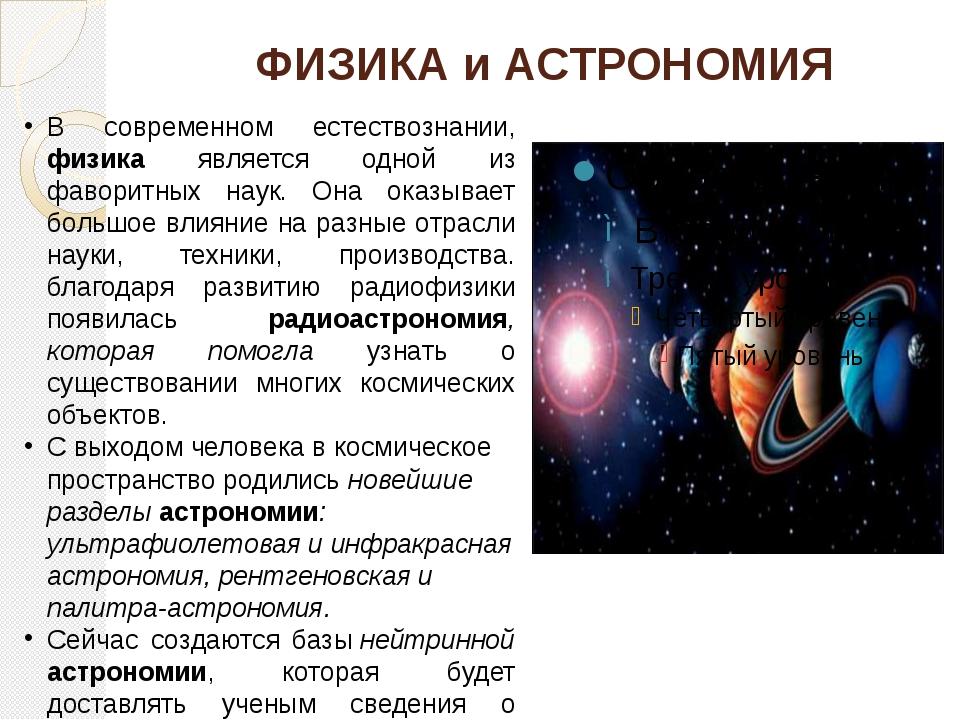 ФИЗИКА и АСТРОНОМИЯ В современном естествознании, физика является одной из фа...