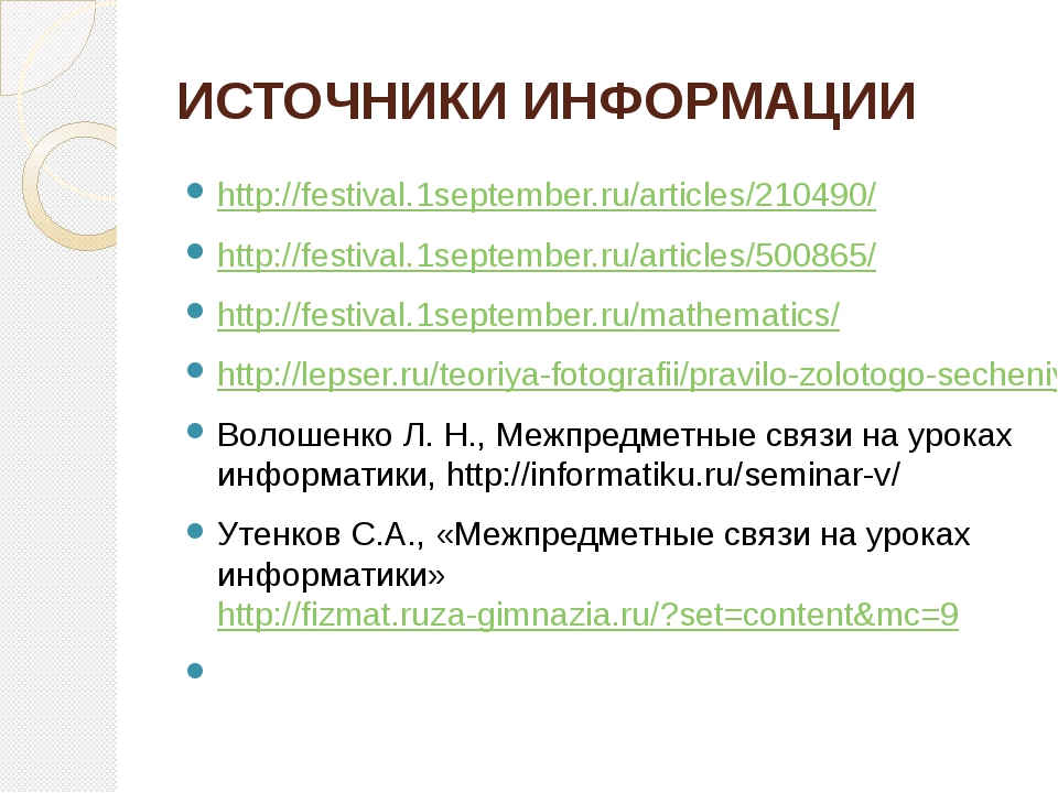 ИСТОЧНИКИ ИНФОРМАЦИИ http://festival.1september.ru/articles/210490/ http://fe