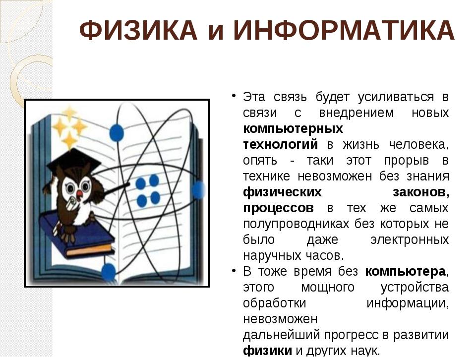 ФИЗИКА и ИНФОРМАТИКА Эта связь будет усиливаться в связи с внедрением новых к...