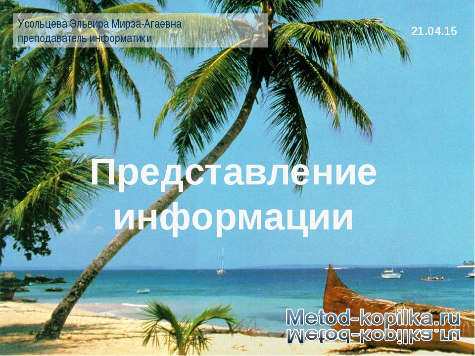 Представление информации * Усольцева Эльвира Мирза-Агаевна преподаватель инфо...