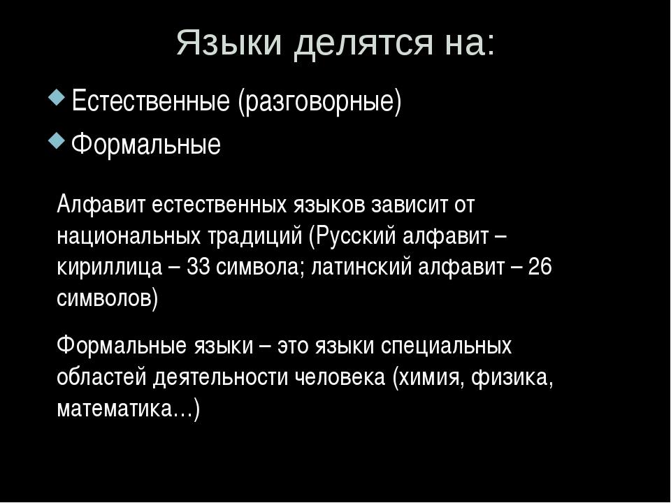 Языки делятся на: Естественные (разговорные) Формальные Алфавит естественных...