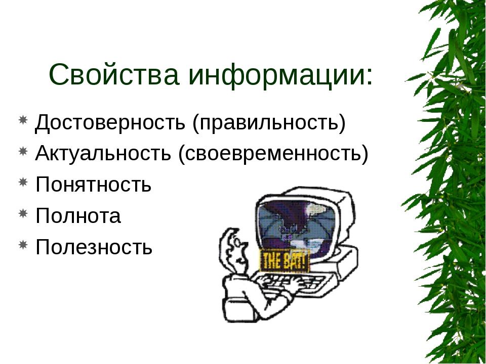 Свойства информации: Достоверность (правильность) Актуальность (своевременнос...