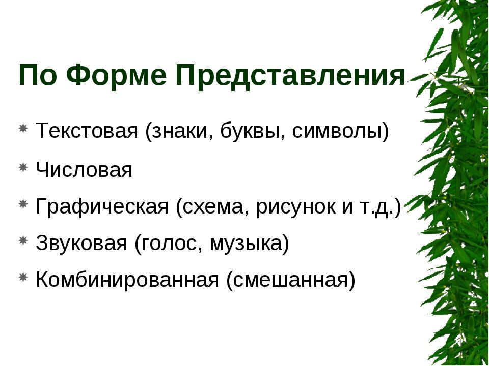 По Форме Представления Текстовая (знаки, буквы, символы) Числовая Графическая...