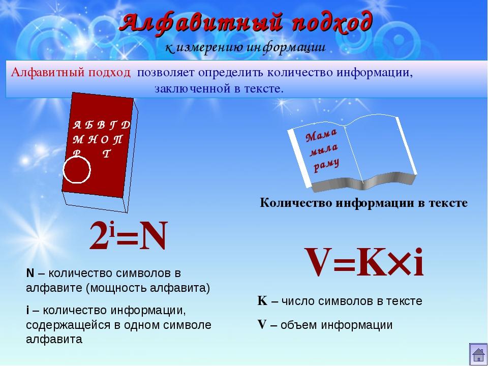Алфавитный подход к измерению информации Алфавитный подход позволяет определи...