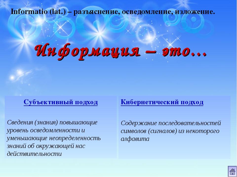 Информация – это… Informatio (lat.) – разъяснение, осведомление, изложение. С...