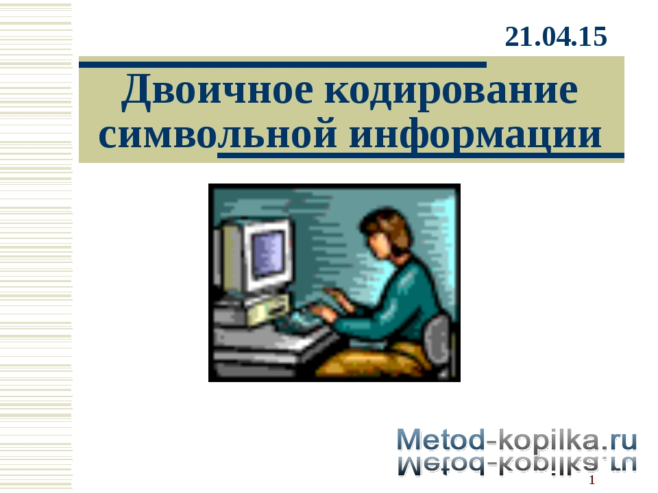 Двоичное кодирование символьной информации *