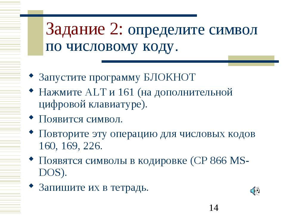 Задание 2: определите символ по числовому коду. Запустите программу БЛОКНОТ Н...