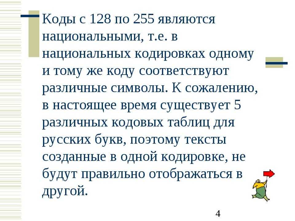 Коды с 128 по 255 являются национальными, т.е. в национальных кодировках одно...