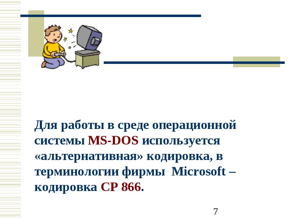 Для работы в среде операционной системы MS-DOS используется «альтернативная»...
