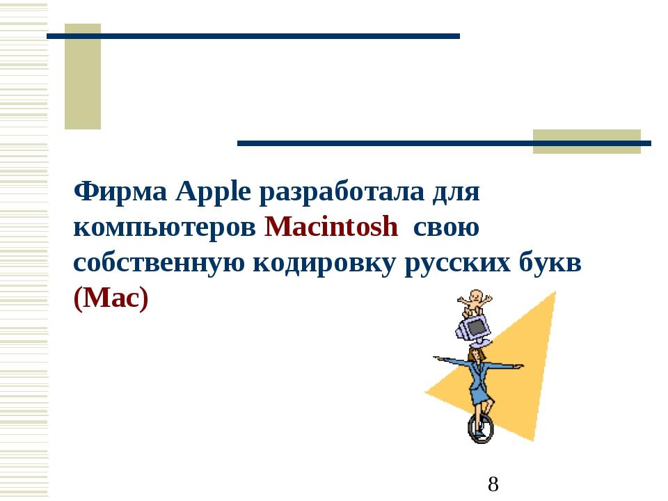 Фирма Apple разработала для компьютеров Macintosh свою собственную кодировку...