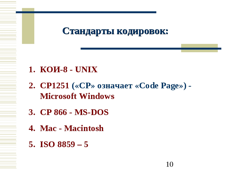 КОИ-8 - UNIX CP1251 («CP» означает «Code Page») - Microsoft Windows CP 866 -...