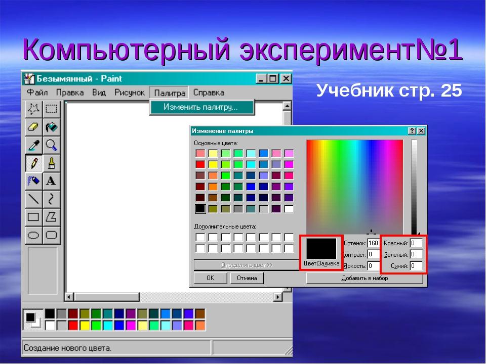 Компьютерный эксперимент№1 Учебник стр. 25