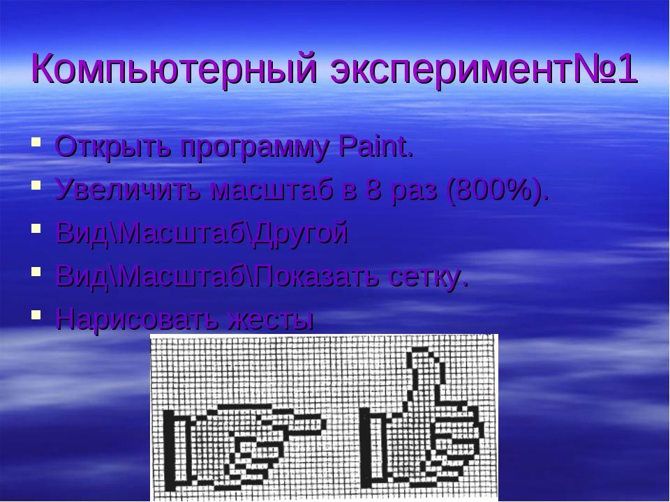 Компьютерный эксперимент№1 Открыть программу Paint. Увеличить масштаб в 8 раз...