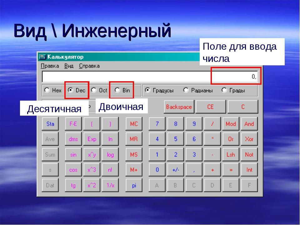 Вид \ Инженерный Десятичная Двоичная Поле для ввода числа