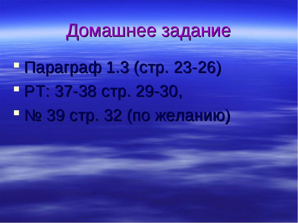 Домашнее задание Параграф 1.3 (стр. 23-26) РТ: 37-38 стр. 29-30, № 39 стр. 32...