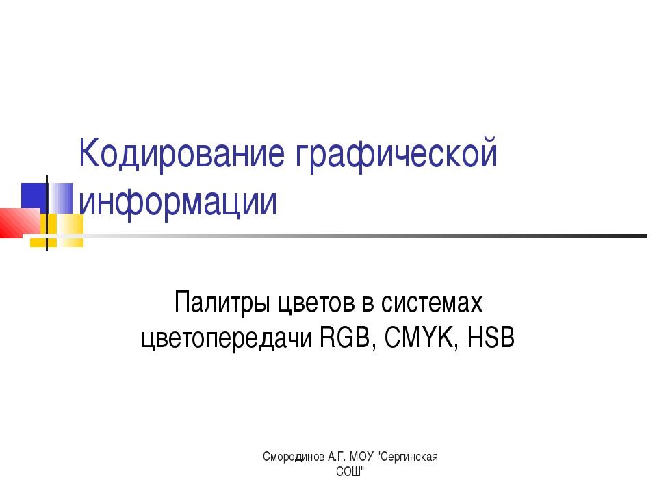 Кодирование графической информации Палитры цветов в системах цветопередачи RG...