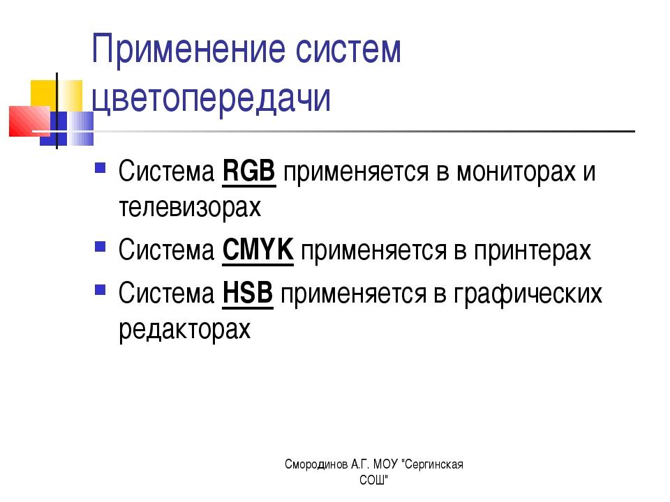 Применение систем цветопередачи Система RGB применяется в мониторах и телевиз...