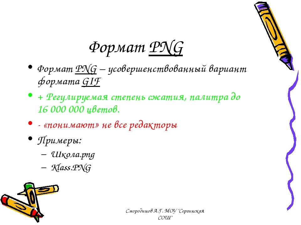 Формат PNG Формат PNG – усовершенствованный вариант формата GIF + Регулируема...
