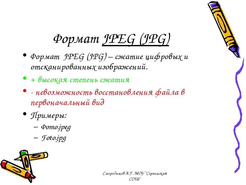 Формат JPEG (JPG) Формат JPEG (JPG) – сжатие цифровых и отсканированных изобр...