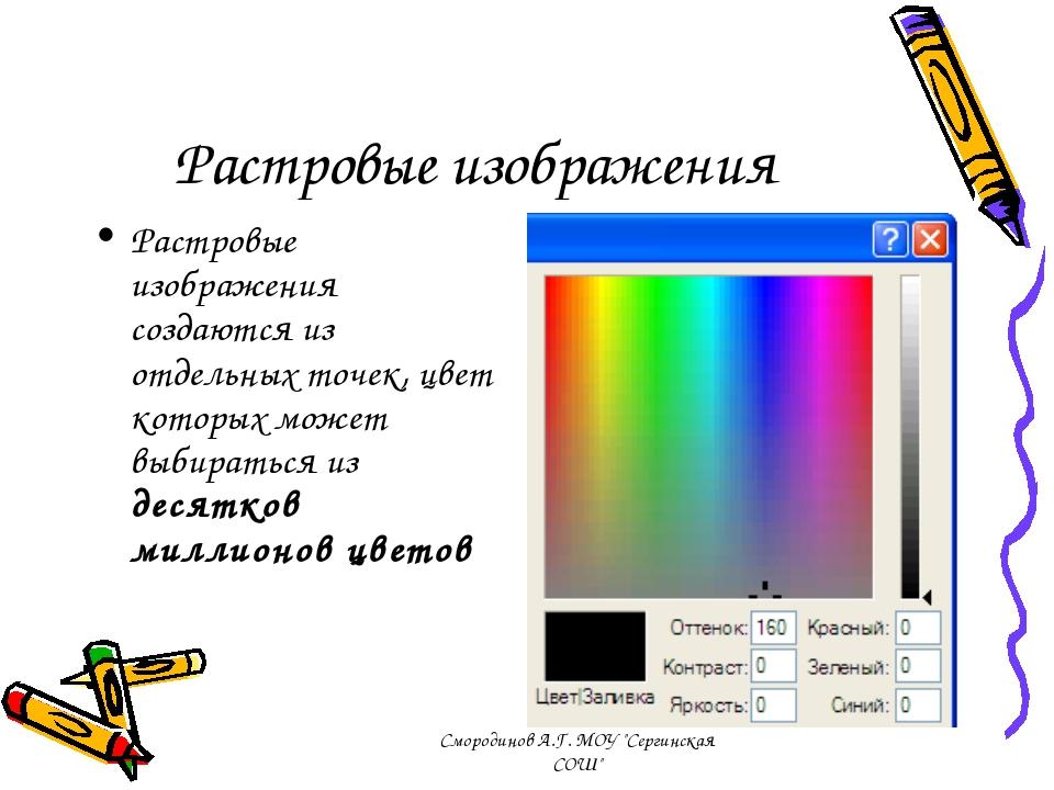 Растровые изображения Растровые изображения создаются из отдельных точек, цве...