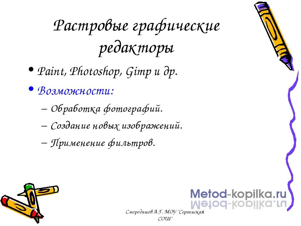 Растровые графические редакторы Paint, Photoshop, Gimp и др. Возможности: Обр...