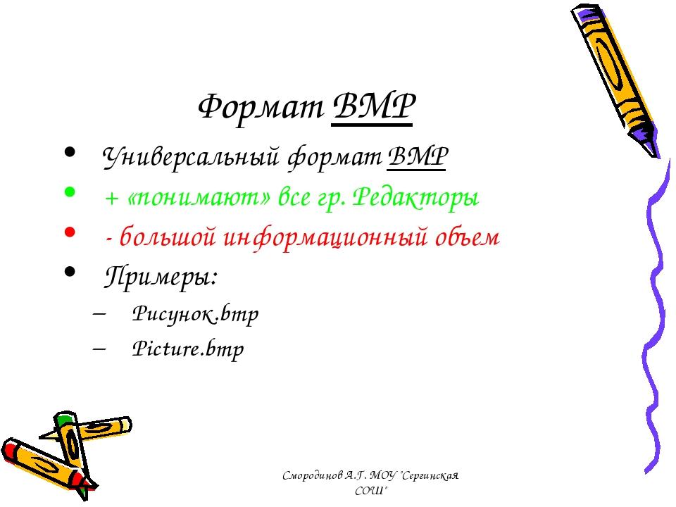 Формат BMP Универсальный формат ВМР + «понимают» все гр. Редакторы - большой...