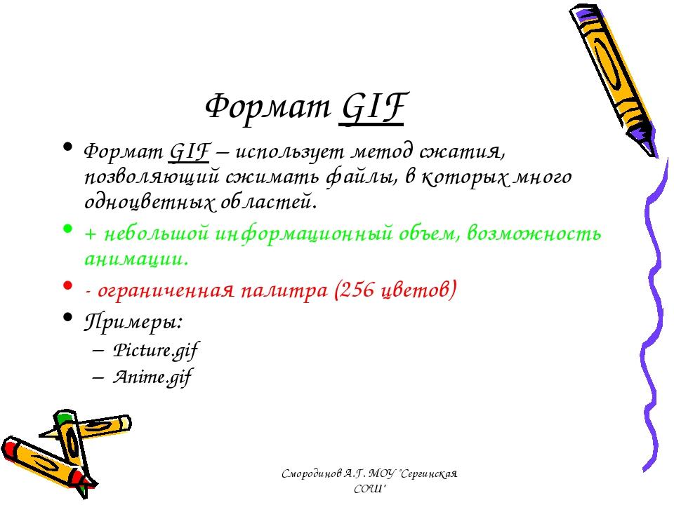 Формат GIF Формат GIF – использует метод сжатия, позволяющий сжимать файлы, в...