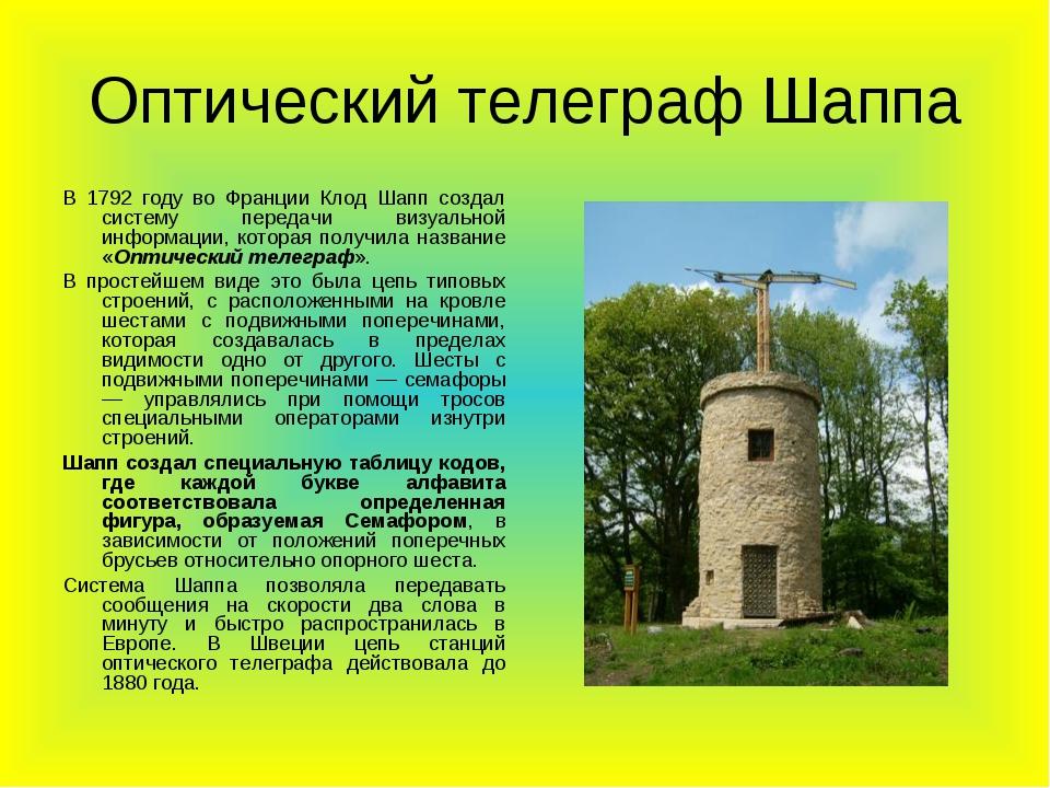 Оптический телеграф Шаппа В 1792 году во Франции Клод Шапп создал систему пер...