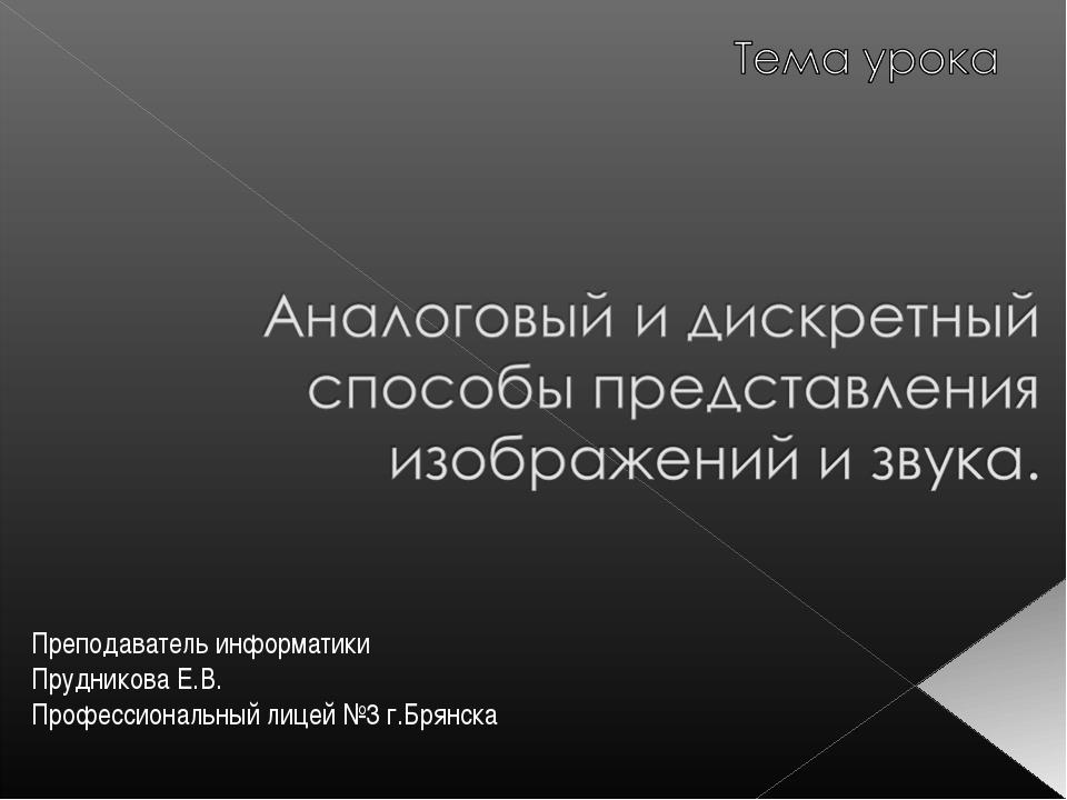 Преподаватель информатики Прудникова Е.В. Профессиональный лицей №3 г.Брянска