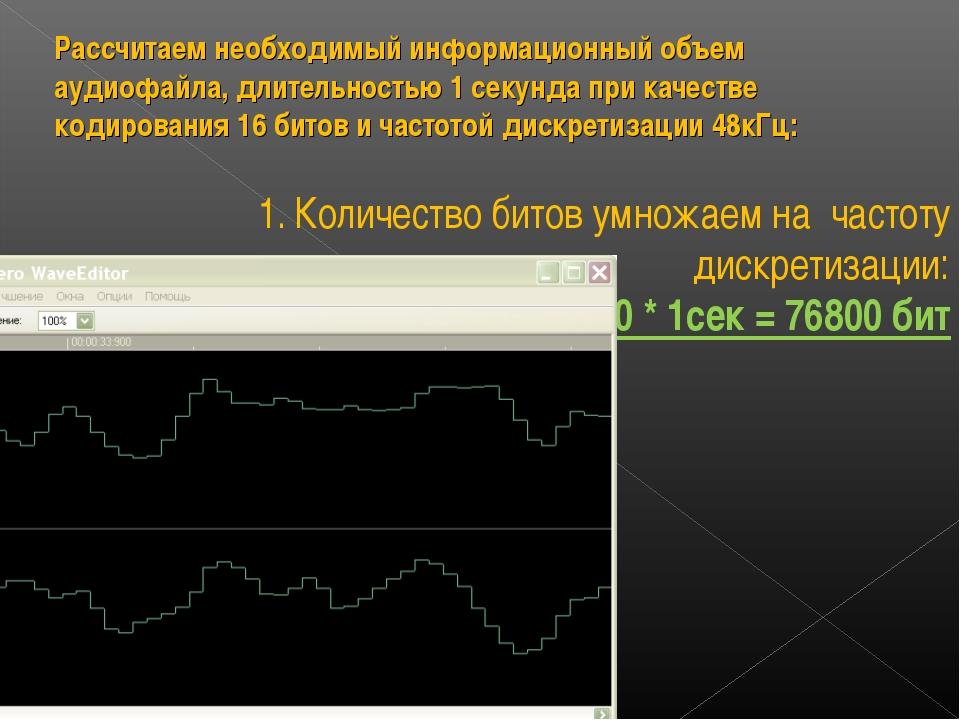 Рассчитаем необходимый информационный объем аудиофайла, длительностью 1 секун...