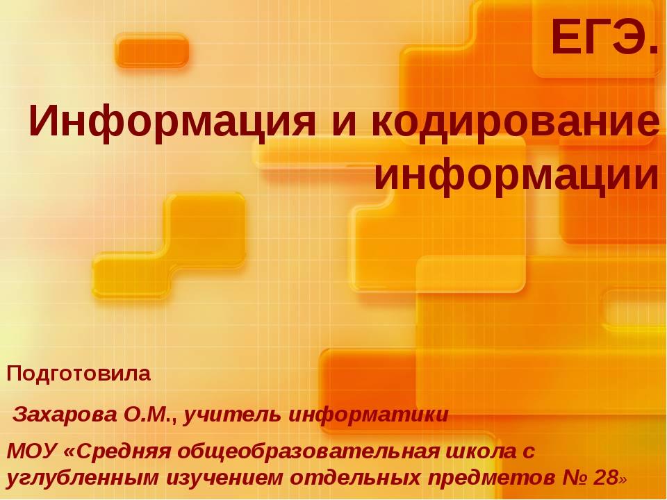 ЕГЭ. Информация и кодирование информации Подготовила Захарова О.М., учитель и...