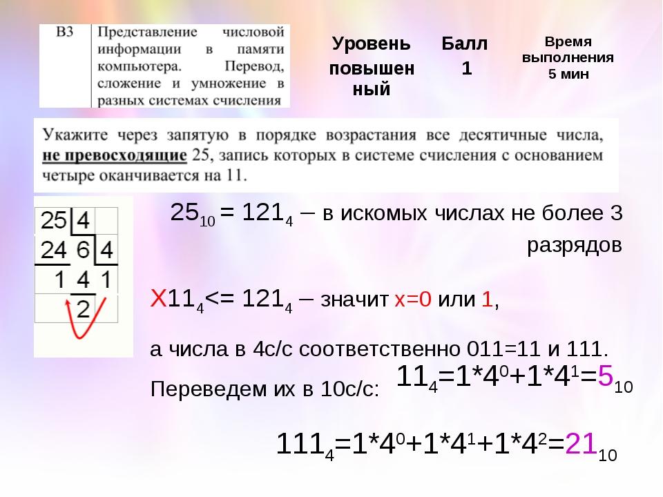 2510 = 1214 – в искомых числах не более 3 разрядов Х114