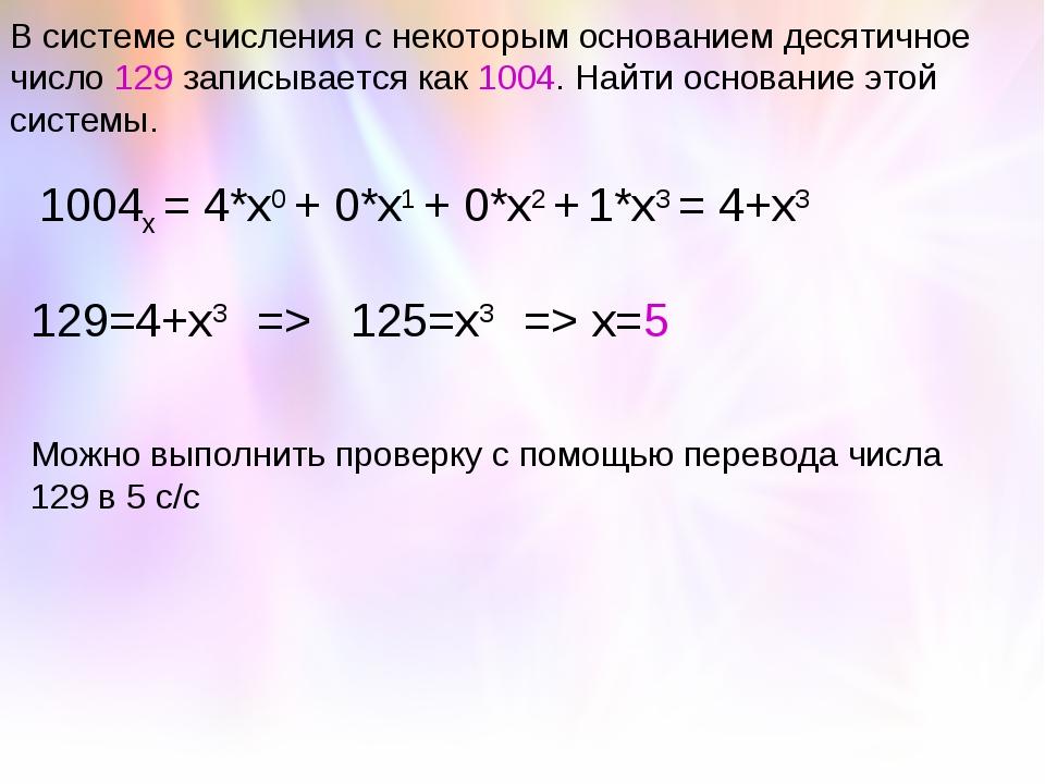 В системе счисления с некоторым основанием десятичное число 129 записывается...