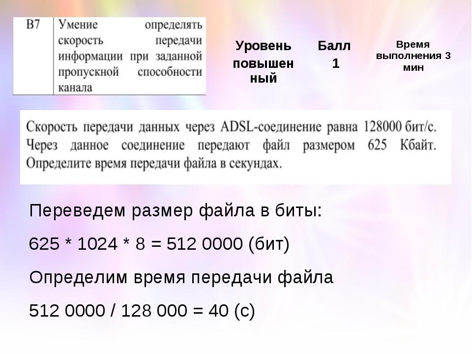 Переведем размер файла в биты: 625 * 1024 * 8 = 512 0000 (бит) Определим врем...